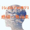 【なるほど心理学】感情一致効果から学ぶブログ・アフィリエイトへの応用