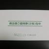 ホリイフードサービス(3077)の株主優待