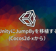 【Unity】JumpByをCocos2d-xから移植する