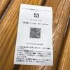 iPhoneXに保護フィルムを貼ってもらいました。