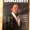 『Dadism俺たちの父親道』