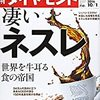 粉ミルク、インスタントコーヒー、ミネラルウォーターを普及させたのは誰か?~『週刊ダイヤモンド 2016年 10/1 号凄いネスレ』