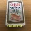 おつまみチーズQBB『ベビーチーズ 燻製ベーコン入り』を食べてみた!