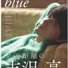 【吉沢亮◆雑誌◆2018年10月◆内容◆まとめ】