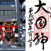 松島神社 ビルの1Fに鎮座