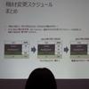 JALビジネスクラス体感イベント@大阪②神戸シェラトンで初のスイート!