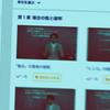 使える動画学習サイト(小学生〜大学受験)
