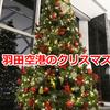 羽田空港観察記 ~Dec. 2018 (Christmas)~