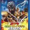 金子修介的怪獣論「ゴジラ・モスラ・キングギドラ 大怪獣総攻撃」(2001)