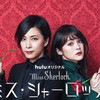 Hulu《ミスシャーロック》ネタバレなし第1話感想。面白いけど、まだ普通の国内ドラマ。