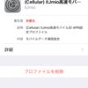 R-SIM10+でSIMロック解除してキャリアのiPhoneを使い続ける!