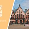 【2019年最新版】フランクフルトで住民登録する方法【ホームステイ&学生寮】