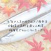 10/16さんまの炊き込みご飯弁当☆副菜は高野豆腐と小松菜、桜海老でカルシウムたっぷり