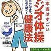BOOK〜『図解 本当はすごいラジオ体操健康法』