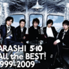 【嵐】10年分の感謝の気持ち!ベストアルバム「All the BEST! 1999-2009」全曲レビュー