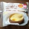ローソン スプーンで食べるくちどけ濃厚チーズ(北海道クリームチーズ使用)