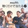 Amazon Prime Music 1周年「海外旅行&Bluetoothスピーカー プレゼント」キャンペーン実施中(~2016/11/24迄)