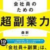 【新刊】 副業の視点 森新の普通の会社員のための超副業力