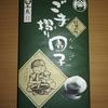 仙台駅構内のおみやげ処せんだいで購入できる「ごま摺り団子」を食べてみた。