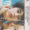 GINZA 12号に新作香水ハナヒラクが掲載されました!HANAHIRAKU