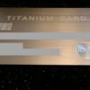 【ラグジュアリーカード特典・メリット①】TITANIUM CARDがカッコ良すぎる件