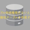 テーブル作成権限がないときにSQLで擬似テーブルを作成する方法