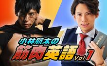 NHK筋肉体操の筋肉弁護士、小林航太の「僕と英語と筋肉のアブナイ関係」