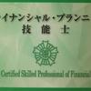 FP技能士カード到着