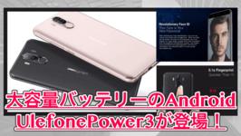 【UlefonePower3 スペック紹介】4カメラ&FaceIDを搭載した大容量バッテリーのアンドロイドが新登場!前モデルとも比較してみた