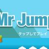 【アプリレビュー】タップアクションゲームMr Jumpゴールがムズいって!【iOS/Android】