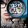 「桐島、部活やめるってよ」 2012