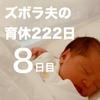 【1w1d】ズボラ夫の男性育児奮闘記-黄疸入院からの退院-(day8/222)
