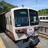 急行・秩父路で御花畑駅に戻る。