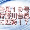 """台風19号は1958年""""狩野川台風""""に匹敵!?"""