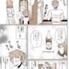 『ほっこりお姉さん と ツンデレ弟』父の日とアレクお父さん② 13話 【2期】