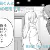 【山田くんとLv999の恋をする】第50話「あんな男 別れなよ」 感想