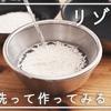【リゾット】お米を洗うって作るとどうなる?洗わない場合と比較