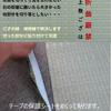 上敷補修の決定版 修理用縁テープ サイズ変更に便利