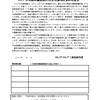 リニア中央新幹線訴訟の公正な審理を求める署名が始まりました。