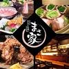 【オススメ5店】北九州(小倉・門司)(福岡)にある海鮮料理が人気のお店