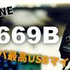 【FIFINE K669B レビュー】コスパに優れた、PC用USBコンデンサーマイクの大定番。