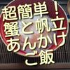 超簡単!お手軽で美味しいあんかけご飯、お薦めです!