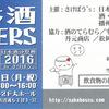 【酒】日本酒LOVERS 神戸2016