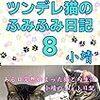 『ツンデレ猫のふみふみ日記』にめっちゃ共感!