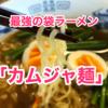 最強の袋ラーメン「カムジャ麺」