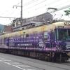 京阪石坂線、110周年記念ヘッドマークを撮る。