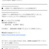 格安SIMのプラン変更をキャンセルしました。