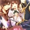 【騎士恋物語-KnightLoveStory-】最新情報で攻略して遊びまくろう!【iOS・Android・リリース・攻略・リセマラ】新作スマホゲームが配信開始!