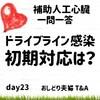 【一問一答】ドライブライン感染を引き起こした際の初期対応方法は?補助人工心臓 おしどり夫婦 day23