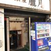 銀座つけ麺の名店「朧月」で舌鼓を打つ!夏にベストなゆずつけ麺!